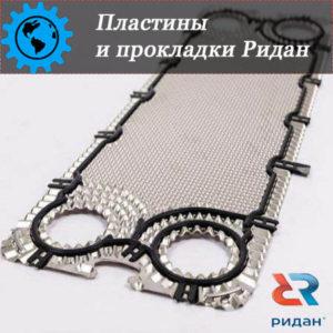 Пластины теплообменников и прокладки ридан